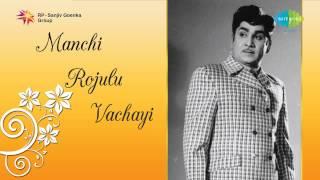 Manchi Rojulu Vachayi | Enduke Pirikithanam song