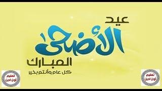 رسمياً السعودية تعلن موعد وقفة عرفات وأول أيام عيد الأضحى المبارك 1439-2018