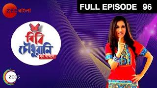 Bibi Chowdhurani - Episode 96 - August 16, 2014
