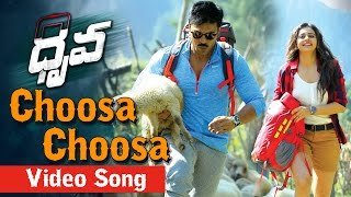 Choosa Choosa Video Song Promo | Dhruva | Ram Charan, Rakul Preet