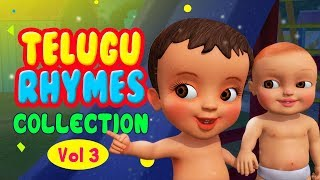Telugu Rhymes for Children Collection Vol. 3 | Infobells