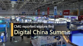 Live: CMG reporters explore first Digital China Summit中央广播电视总台探馆首届数字中国建设峰会