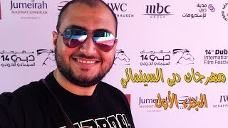 شريط فيديو في مهرجان دبى السينمائي 2017 - الجزء الأول