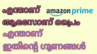 എന്താണ് ആമസോണ് പ്രൈം. What is amazon prime and its benefits in malayalam 2017