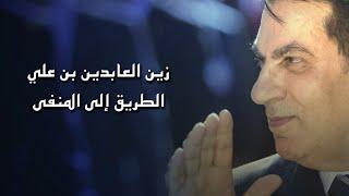 زين العابدين بن علي (الطّريق إلى المنفى)..