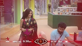 Madhumitha surprise visit to meet Shiva Balaji 😍  #BiggBossTelugu Today at 9:30 PM
