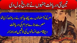 CRAZY Discoveries That Might Change History You Should Know