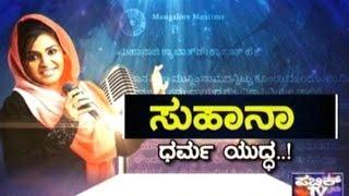 Zee Kannada Saregamapa Contestant Suhana's Hindu Devotional Song Takes Religious Twist