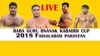 Live Baba Guru Nanak Kabaddi CUP 2018 Faisalabad Pakistan !!