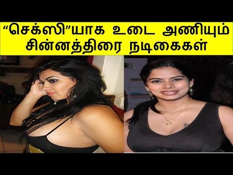 Xxx Mp4 கவர்ச்சி உடையில் சின்னத்திரை நடிகைகள் Tamil Serial Actress Hot Tamil Cinema News Kollywood News 3gp Sex