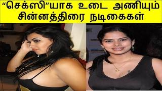 கவர்ச்சி உடையில் சின்னத்திரை நடிகைகள்   Tamil Serial Actress Hot   Tamil Cinema News Kollywood News