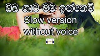 Oba Gawa Mama Innemi Slow Version Karaoke (without voice ) ඔබ ගාව මම ඉන්නෙමි