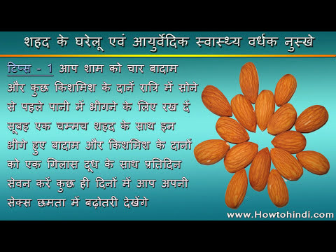 Health benefits of  honey with milk in hindi shahad ke fayde शहद के फायदे increase stamina