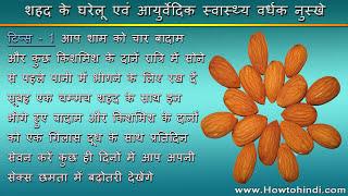 Health benefits of  honey with milk in hindi shahad ke fayde शहद के फायदे increase stamina