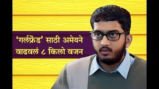 Amey Wagh Had Put On 8 Kg Weight For 'Girlfriend'