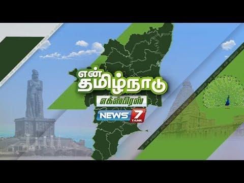 En Tamilnadu Express News | 20.07.2018 | News7 Tamil