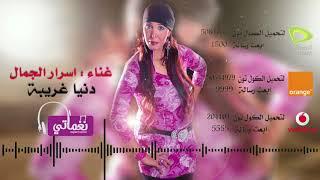 اسرار الجمال دنيا غريبة - Asrar Algmal Donya Ghrybh