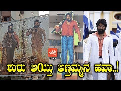 ಶುರು ಆಯ್ತು ಅಣ್ತಮ್ಮನ ಹವಾ..!   Yash KGF Kannada Movie Hava   YOYO TV Kannada