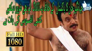 جہانگیر خان کا پاکستان PASHTO NEW FILM DIALOGUE HD JAHANGER KHAN AGAINST PAKISTAN PLEASE  WATCH THIS