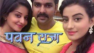 Pawan Raja Bhojpuri Movie Muhurat II Pawan singh, Monalisa, Akshara Singh