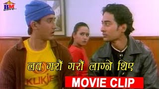 लभ गरौ गरौ लाग्ने थिए | Nepali Movie Clip | Grahan | Full Movie Available