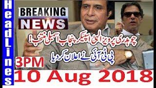Pakistani News Headlines 3PM 10 Aug 2018 | PTI Ka Bara Elaan Pervez Elahi Punjab Speaker