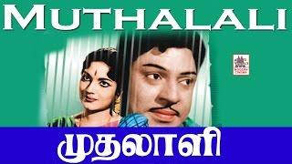 Mudhalali Full Movie   S.S.Rajendran   Devika    முதலாளி