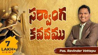 SARVAANGA KAVACHAMU (SONG) - సర్వాంగ కవచము by Pastor Ravinder Vottepu
