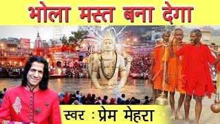 Kawad Song   Bhola Mast Bana Dega    सुपरहिट शिव भजन   Prem Mehra   Bhakti Bhjan kirtan