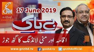 Bebaak | Saeed Qazi | Ch Ghulam Hussain | GNN | 17 June 2019