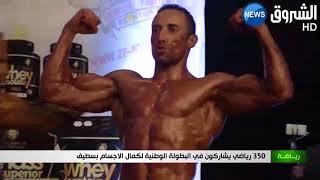 350 رياضي يشاركون في البطولة الوطنية لكمال الاجسام بسطيف