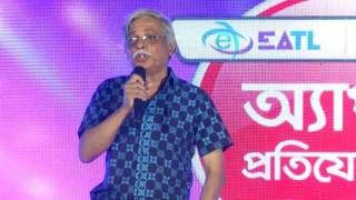 EATL-Prothom Alo Apps Contest 2016-Boot Camp (Dr  Muhammed Zafar Iqbal)