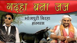 HD Superhit Bhojpuri Birha 2015 - Gadaha Bana Judge - गदहा बना जज.