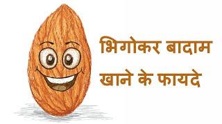 बादाम को भिगोकर खाने के फाएदे जानकर हैरान रह जाएंगे आप/Benefits of Soaked almonds/hindi
