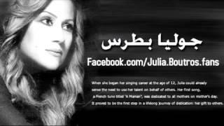 حبيبي - جوليا بطرس Habibi Julia Boutros