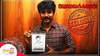 Want to act with Nayanthara again: Sivakarthikeyan | Velaikkaran