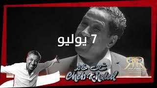 Cheb Khalid Concert Promo in DQ Riyadh - إعلان حفلة شب خالد في الحي الدبلوماسي في الرياض