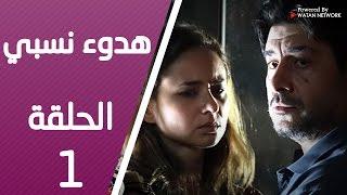 مسلسل هدوء نسبي ـ الحلقة 1 الأولى كاملة HD | Hodoa Nisbi