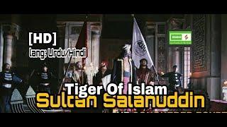 Sultan Salahuddin Ayubi Tiger of Islam full Documentary In Urdu/Hindi [HD]