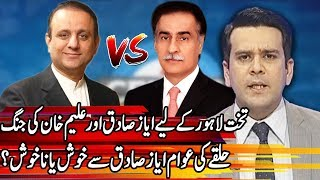 Ayaz Sadiq Vs Aleem Khan | NA-129 | Center Stage With Rehman Azhar | 29 June 2018 | Express News