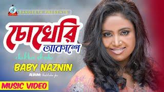 Chokheri Akashe - Baby Naznin Music Video - Bhalobashar Ghor