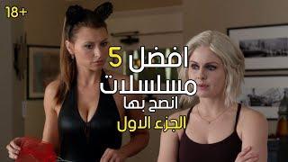 افضل 5 مسلسلات انصح بها  (+18)  الجزء الاول  - Top TV Series
