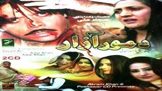 Da Mor Azar,Pushto Islahi Telefilm - Jahangir Khan,Sahiba Noor, - Pashto Sabad Amoz Kahani,New 2017