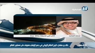 هذا ما قاله الكاتب في صحيفة عكاظ محمد الساعد حول مكافحة المملكة للإرهاب