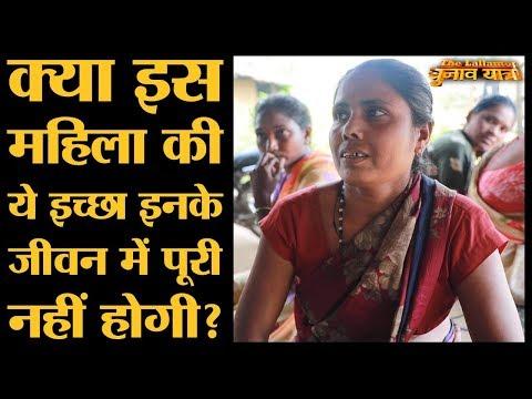 Naxal Area Gadchiroli के लोगों ने कहा नक्सली गांवों की Development के विरोधी नहीं