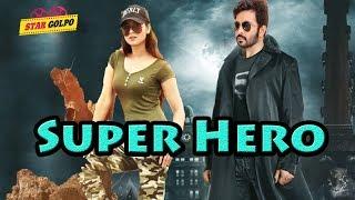 এবার সুপার হিরো হয়ে আসছে শাকিব খান ! Shakib Khan New Movie Super Hero Bubly