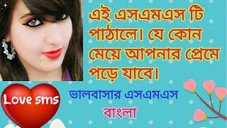 Love Sms Bangla