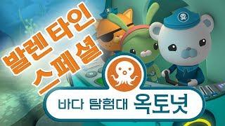 바다 탐험대 옥토넛 - 발렌타인데이 스페셜 - 모음집 (30분+)