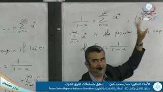 تفاضل وتكامل 2، المحاضرة 35، تمثيل متسلسلات القوى للدوال، Power Series Representations of functions