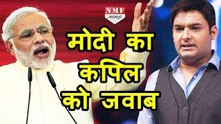 Kapil के Tweet पर Modi का बेहतरीन जवाब, सुन कर रह जाएंगे दंग |MUST WATCH !!!